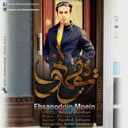 https://up.mybia4music.com/music/94/1/Ehsanoddin%20Moein%20-%20To%20Hamooni.jpg