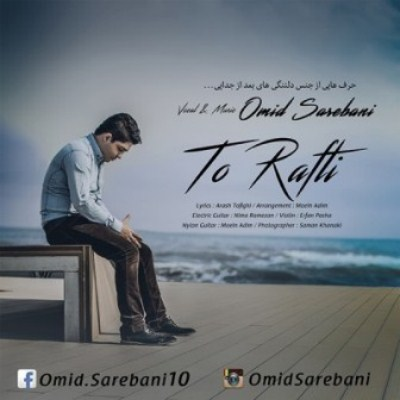 https://up.mybia4music.com/music/94/1/Omid-Sarebani-To-Rafti.jpg