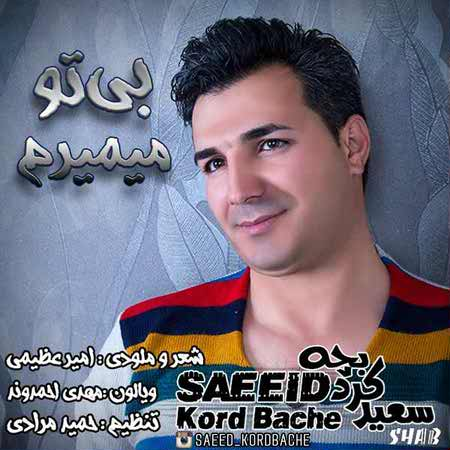 https://up.mybia4music.com/music/94/1/Saeid%20Kord%20Bache%20-%20Bi%20To%20Mimiram.jpg