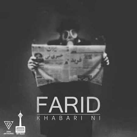 https://up.mybia4music.com/music/94/10/Farid%20-%20Khabari%20Ni.jpg