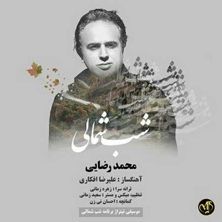 https://up.mybia4music.com/music/94/10/Mohammad%20Rezaei%20-%20Shabe%20Shomali.jpg