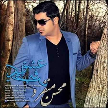 https://up.mybia4music.com/music/94/10/Mohsen%20Monfared%20-%20Eshghe%20Yektarafe.jpg