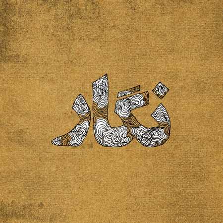 https://up.mybia4music.com/music/94/11/Ali%20Sorena%20-%20Negar.jpg