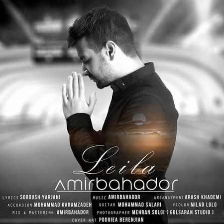 https://up.mybia4music.com/music/94/11/Amirbahador%20-%20Leyla.jpg