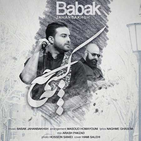 https://up.mybia4music.com/music/94/11/Babak%20Jahanbakhsh%20-%20Be%20Kasi%20Che.jpg
