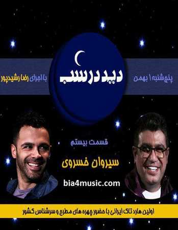 https://up.mybia4music.com/music/94/11/Did%20Dar%20Shab%20-%20Sirvan%20Khosravi.jpg