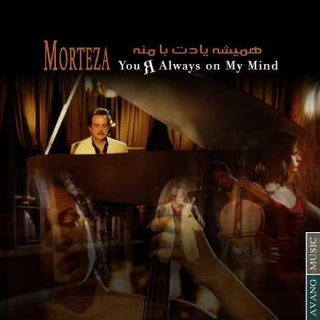 https://up.mybia4music.com/music/94/11/Morteza-Hamisheh-Yaadet-Baa-Maneh.jpg