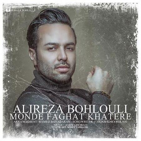 https://up.mybia4music.com/music/94/12/Alireza-Bohluli-To-Rafti.jpg