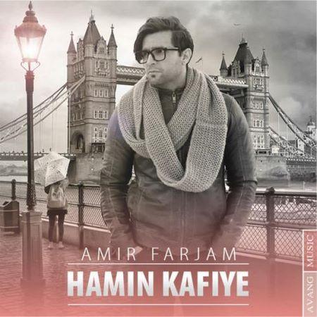 https://up.mybia4music.com/music/94/12/Amir%20Farjam%20-%20Hamin%20Kafiye.jpg