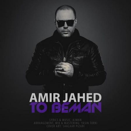 https://up.mybia4music.com/music/94/12/Amir%20Jahed%20-%20To%20Bemon.jpg