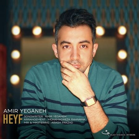https://up.mybia4music.com/music/94/12/Amir%20Yeganeh%20-%20Heyf.jpg