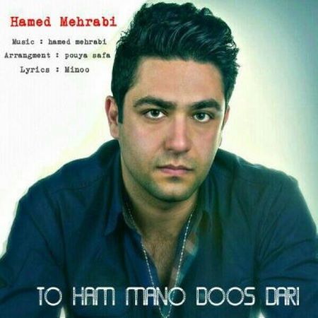 https://up.mybia4music.com/music/94/12/Hamed-Mehrabi-Toam-Mano-Doost-Dari.jpg