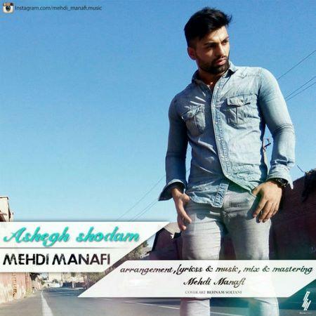 https://up.mybia4music.com/music/94/12/Mehdi%20Manafi%20-%20Ashegh%20Shodam.jpg