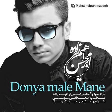 https://up.mybia4music.com/music/94/12/Mohsen%20Ebrahimzadeh%20-%20Donya%20Male%20Mane.jpg