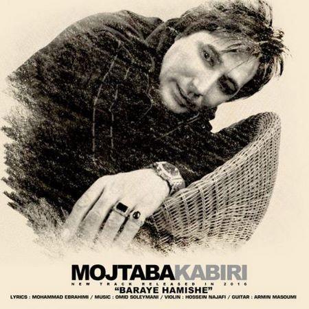 https://up.mybia4music.com/music/94/12/Mojtaba%20Kabiri%20-%20Baraye%20Hamishe.jpg