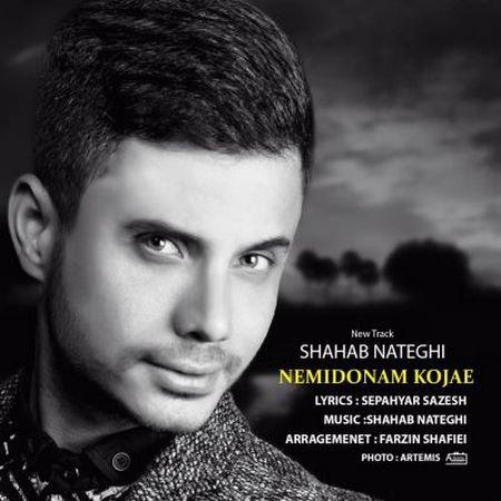 https://up.mybia4music.com/music/94/12/Shahab-Nateghi-Nemidoonam-Kojaei.jpg