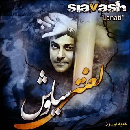 https://up.mybia4music.com/music/94/12/Siavash%20Shams%20-%20Lanati.jpg