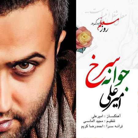 https://up.mybia4music.com/music/94/2/Amir.Ali-Javaneh.Sorkh.jpg