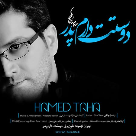https://up.mybia4music.com/music/94/2/Hamed-Taha-Dooset-Daram-Pedar.jpg