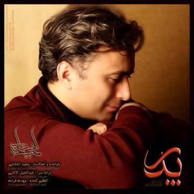 https://up.mybia4music.com/music/94/2/Majid%20Akhshabi%20-%20Pedar.jpg