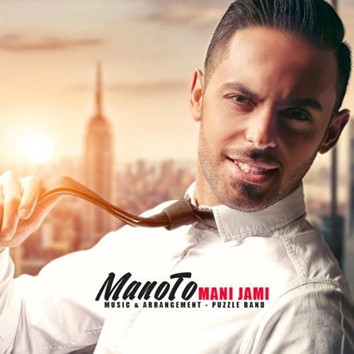https://up.mybia4music.com/music/94/2/Mani-Jami-Mano-To.jpg