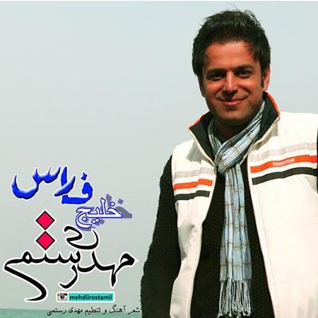 https://up.mybia4music.com/music/94/2/Mehdi-Rostami-Khalije-Fars.jpg