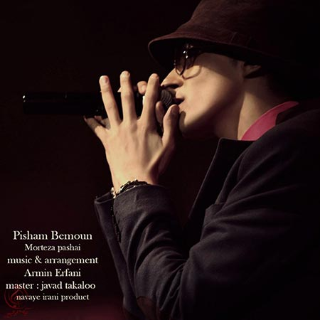 https://up.mybia4music.com/music/94/2/Morteza-Pashaei-Pisham-Bemoon.jpg
