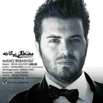https://up.mybia4music.com/music/94/2/Mostafa-Yeganeh-Mano-Bebakhsh.jpg