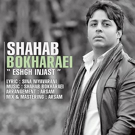 https://up.mybia4music.com/music/94/2/Shahab-Bokharaei-Eshgh-Injast.jpg