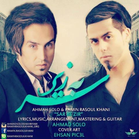 https://up.mybia4music.com/music/94/7/Ahmad%20Solo%20-%20Sar%20Be%20Zir.jpg