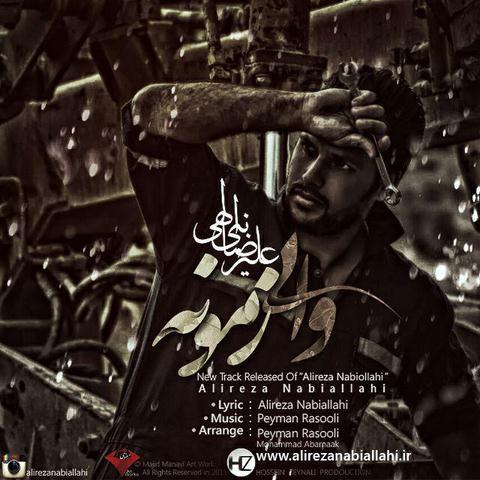 https://up.mybia4music.com/music/94/7/Alireza%20Nabiallahi%20-%20Vay%20Zamooneh.jpg
