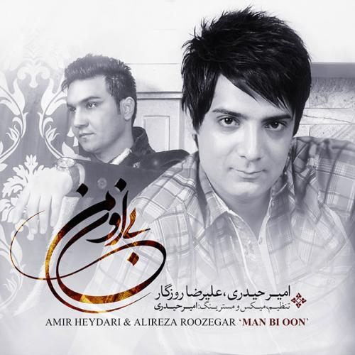 https://up.mybia4music.com/music/94/7/Alireza%20Roozegar%20Ft.%20Amir%20Heydari%20-%20Man%20Bi%20Oon.jpg