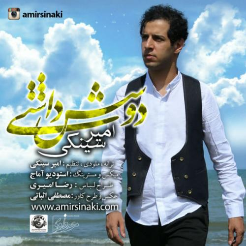 https://up.mybia4music.com/music/94/7/Amir%20Sinaki%20-%20Doosesh%20Dashti.jpg