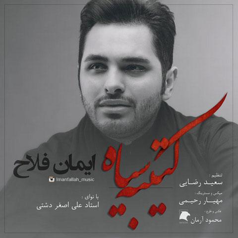 https://up.mybia4music.com/music/94/7/Iman%20Fallah%20-%20Katibeye%20Siyah.jpg