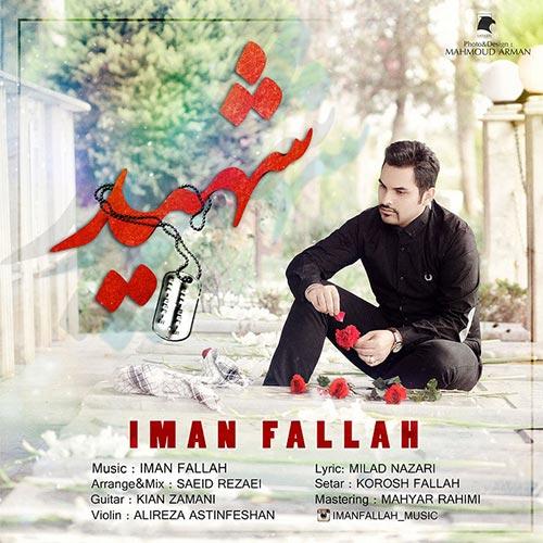 https://up.mybia4music.com/music/94/7/Iman%20Fallah%20-%20Shahid.jpg