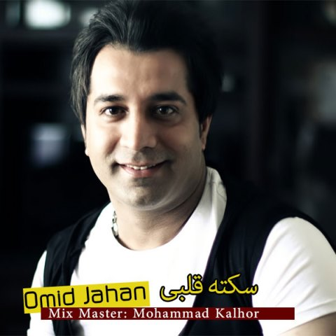 https://up.mybia4music.com/music/94/7/Omid%20Jahan%20-%20Sekte%20Ghalbi.jpg