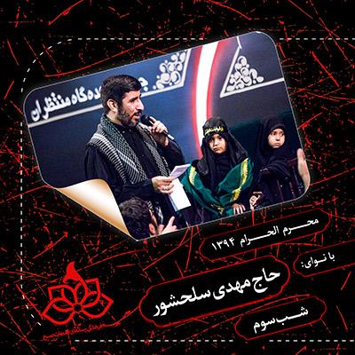https://up.mybia4music.com/music/94/7/hajmahdisalahshour/cover.jpg