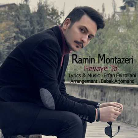 https://up.mybia4music.com/music/94/8/Ramin%20Montazeri%20-%20Havaye%20To.jpg