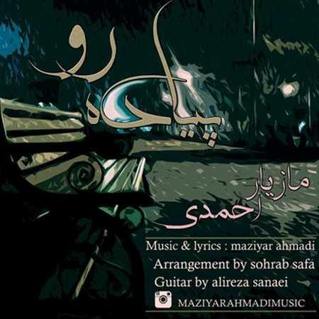 https://up.mybia4music.com/music/94/9/Maziar%20Ahmadi%20-%20Piadero.jpg