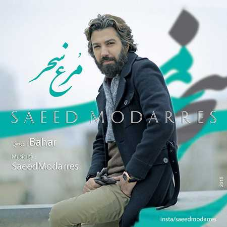 https://up.mybia4music.com/music/94/9/Saeed%20Modarres%20-%20Morghe%20Sahar.jpg