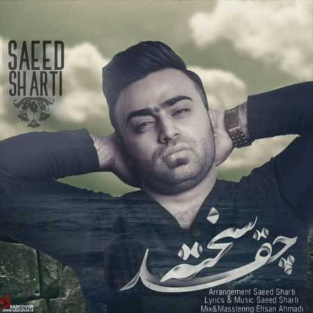 https://up.mybia4music.com/music/94/9/Saeed%20Sharti%20-%20Cheghad%20Sakhte.jpg