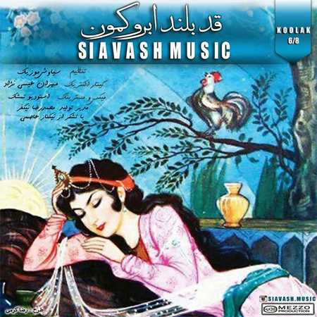 https://up.mybia4music.com/music/94/9/Siavash%20Music%20-%20Ghad%20Boland%20Abro%20Kamon.jpg