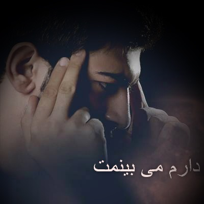 https://up.mybia4music.com/music/94/Mordad/Ali%20Baba%20daram%20Mibinamet.jpg