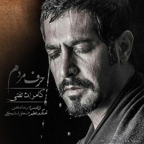 https://up.mybia4music.com/music/94/Mordad/Kamran-Tafti-Harfe-Mardom.jpg