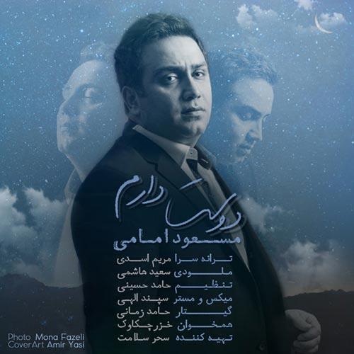 https://up.mybia4music.com/music/94/Mordad/Masoud-Emami-Dooset-Daram.jpg