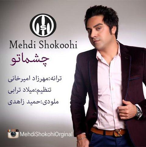 https://up.mybia4music.com/music/94/Mordad/Mehdi%20Shokoohi%20-%20Cheshmato.jpg