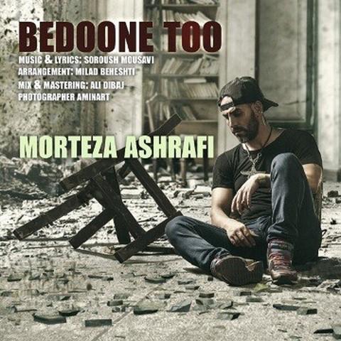https://up.mybia4music.com/music/94/Mordad/Morteza%20Ashrafi%20-%20Bedoone%20To.jpg