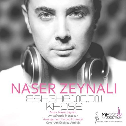 https://up.mybia4music.com/music/94/Mordad/Naser-Zeynali-Eshghemoon-Khase.jpg