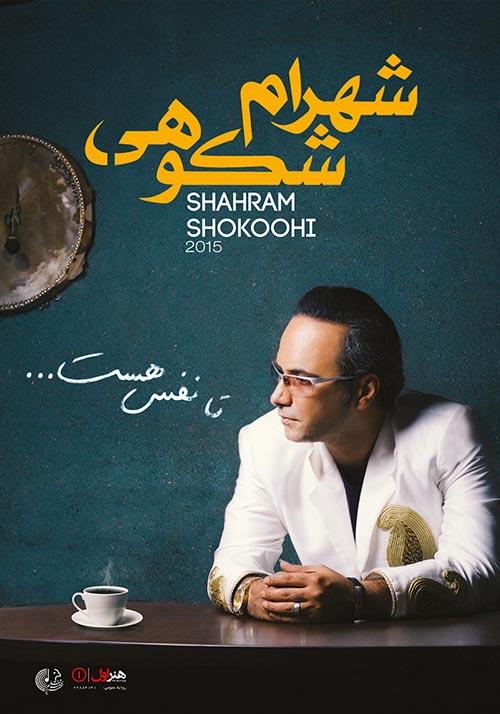 https://up.mybia4music.com/music/94/Mordad/Shahram-Shokoohi-Ta-Nafas-Hast.jpg