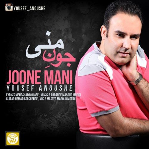 https://up.mybia4music.com/music/94/Mordad/Yousef-Anooshe-Joone-Mani.jpg